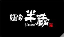 名古屋のラーメン店「半蔵グループ」